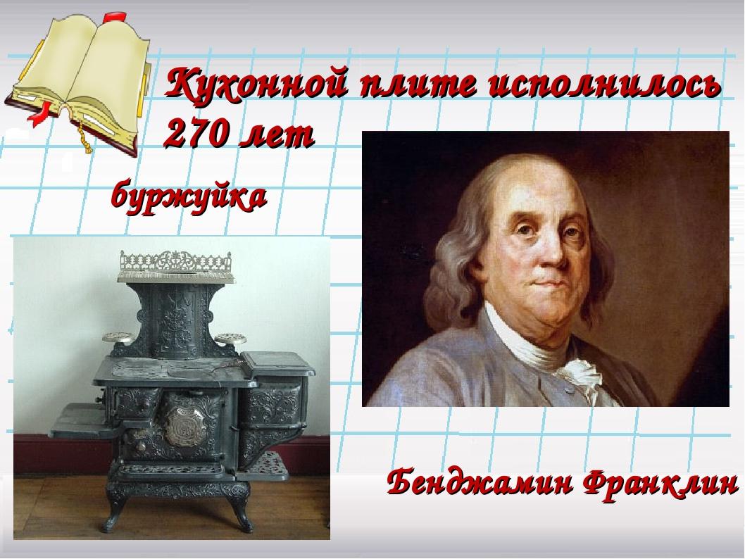Кухонной плите исполнилось 270 лет буржуйка Бенджамин Франклин