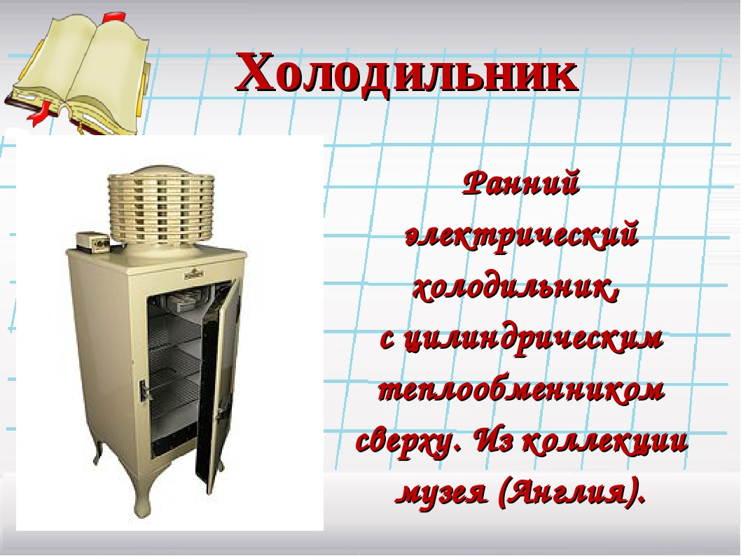 Холодильник Ранний электрический холодильник, с цилиндрическим теплообменнико...