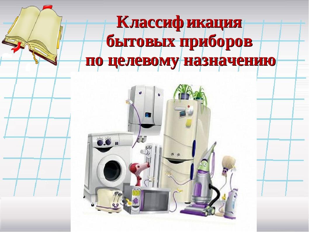 Классификация бытовых приборов по целевому назначению