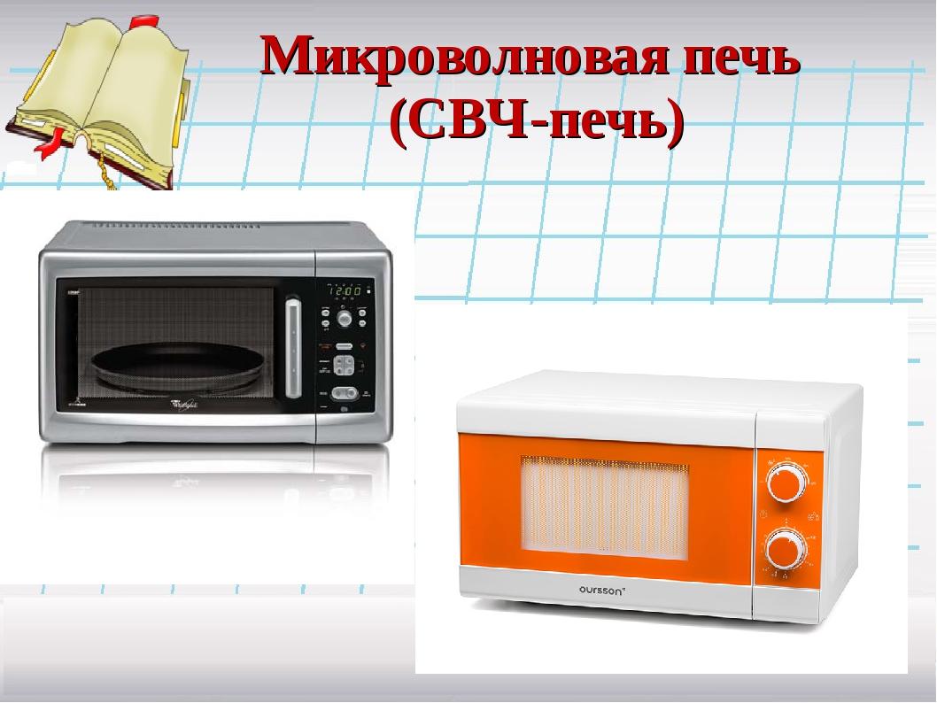 Микроволновая печь (СВЧ-печь)