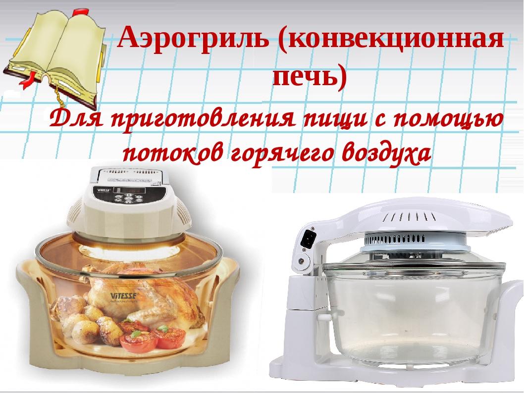Аэрогриль (конвекционная печь) Для приготовления пищи с помощью потоков горяч...