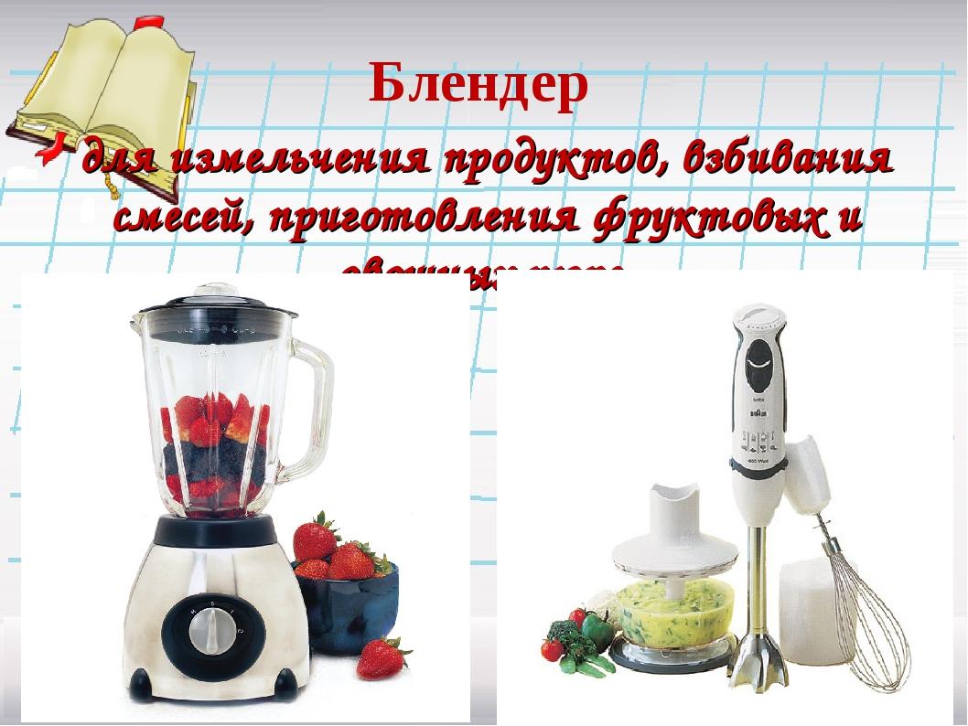 Блендер для измельчения продуктов, взбивания смесей, приготовления фруктовых...