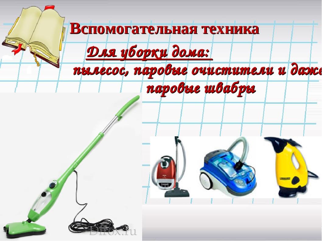 Вспомогательная техника Для уборки дома: пылесос, паровые очистители и даже п...