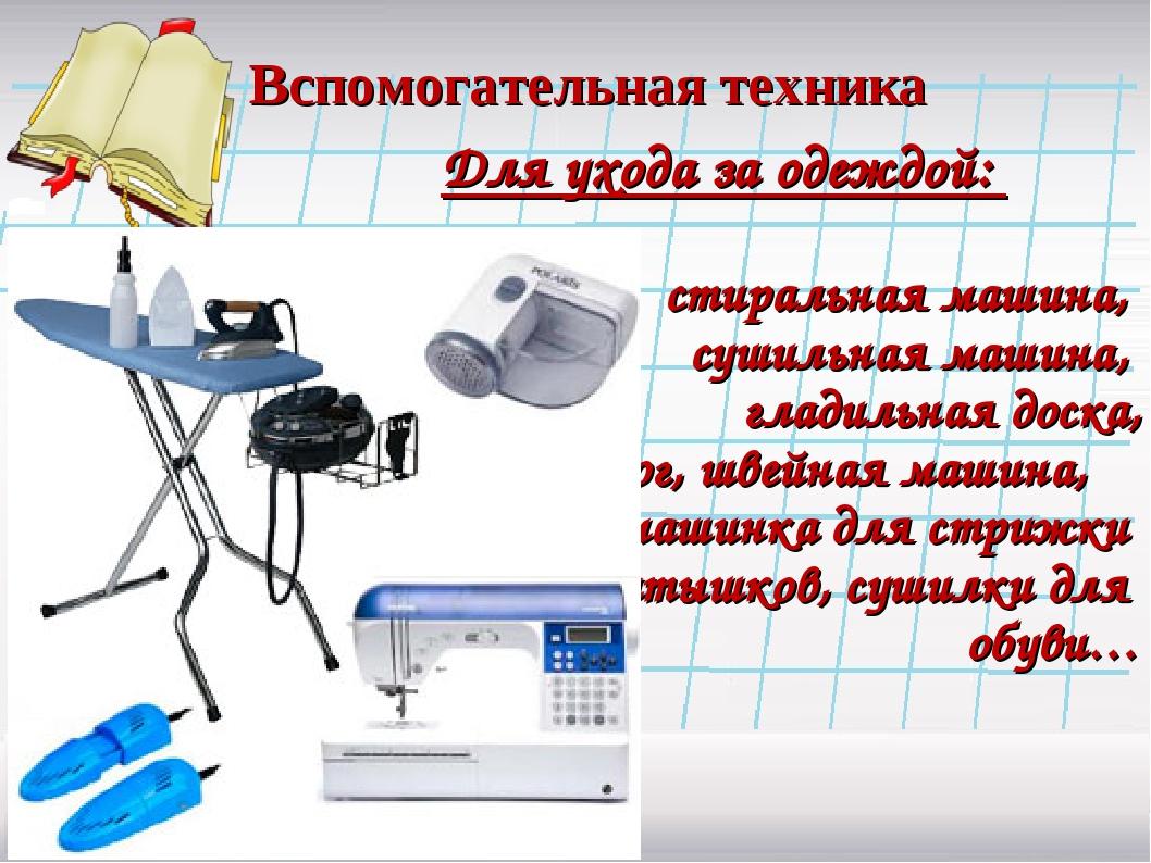 Вспомогательная техника Для ухода за одеждой: стиральная машина, сушильная ма...