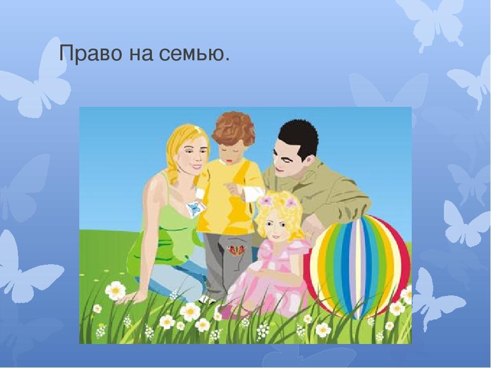 Право на семью.
