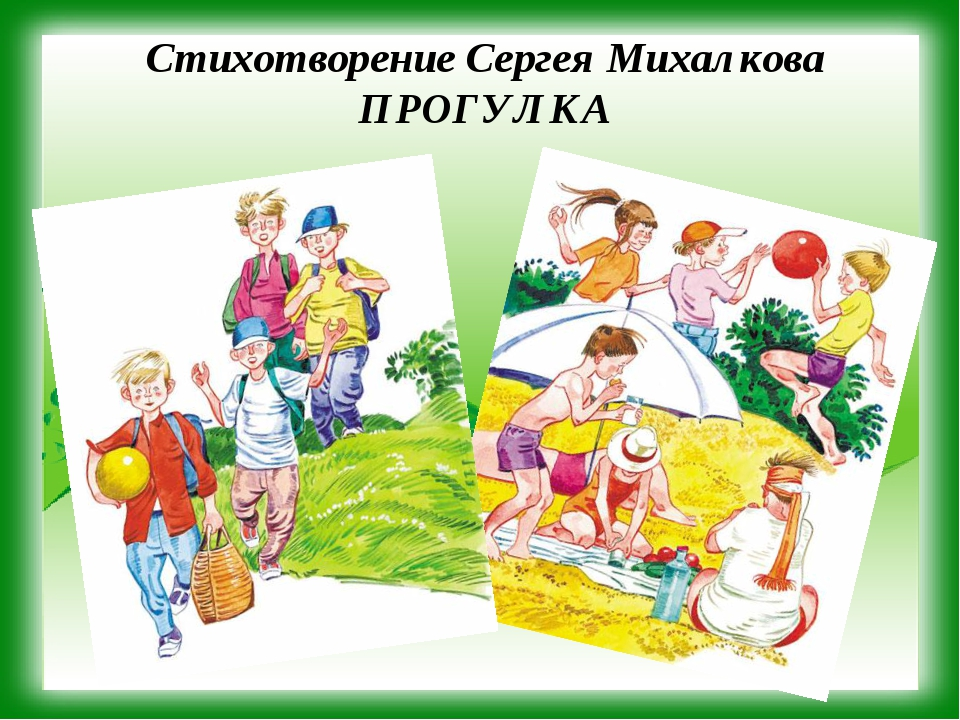 Картинки к стихотворению с михалкова прогулка