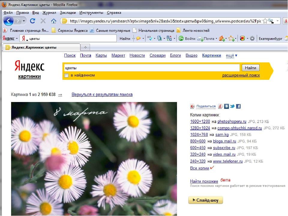 Яндекс картинки сервис