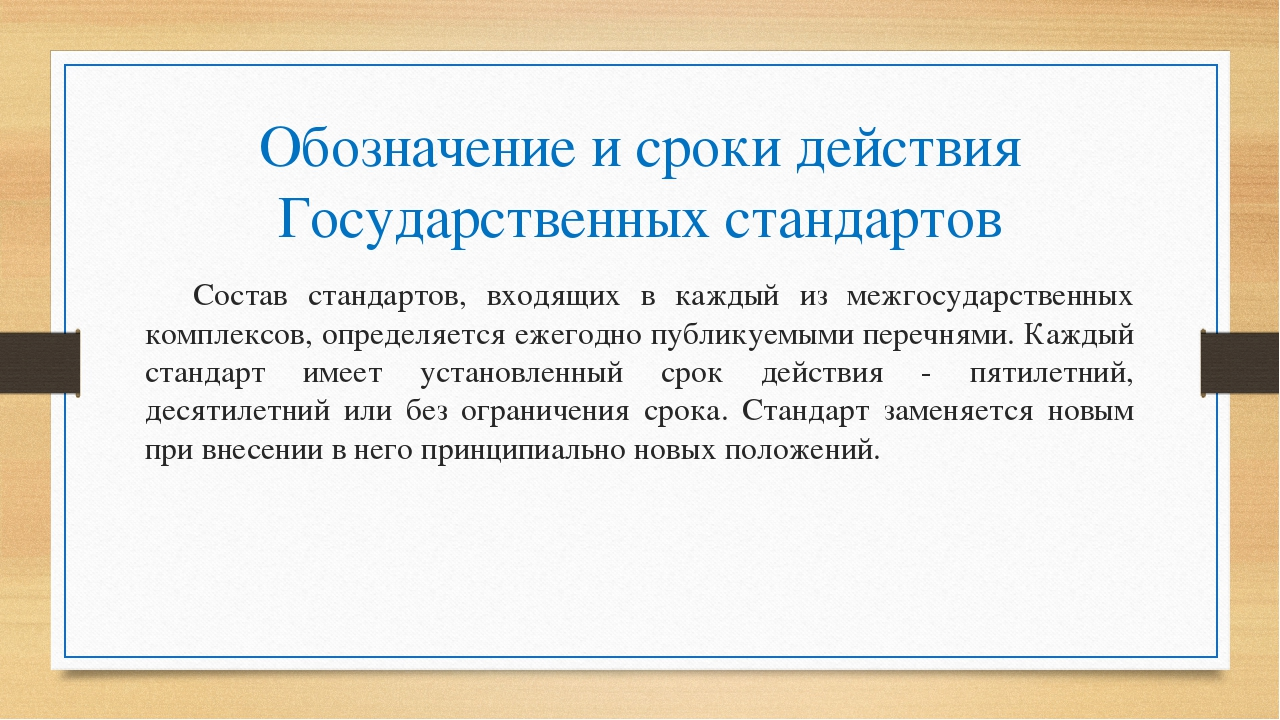 Обозначение и сроки действия Государственных стандартов Состав стандартов, в...