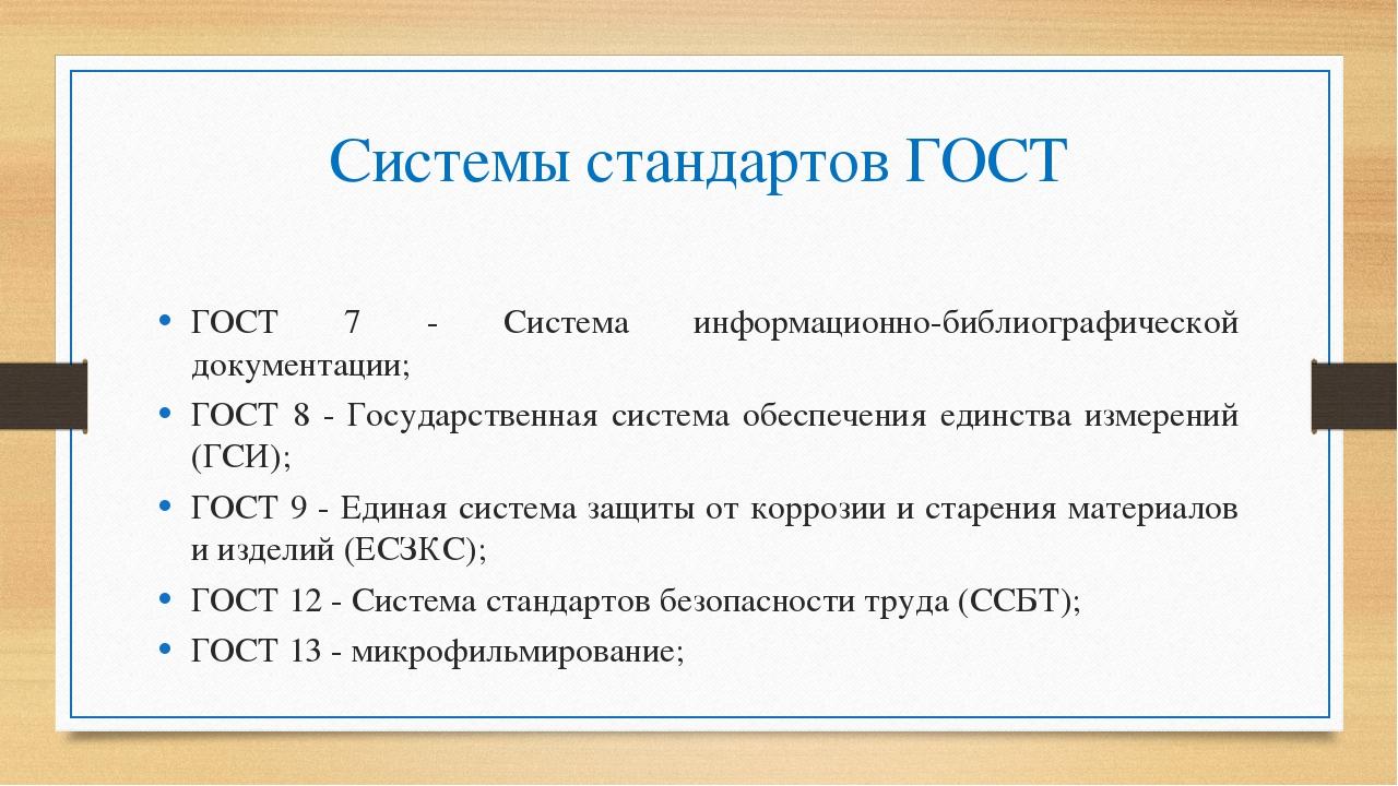 Системы стандартов ГОСТ ГОСТ 7 - Система информационно-библиографической доку...