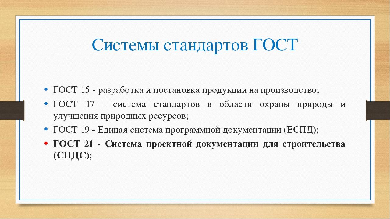 Системы стандартов ГОСТ ГОСТ 15 - разработка и постановка продукции на произв...