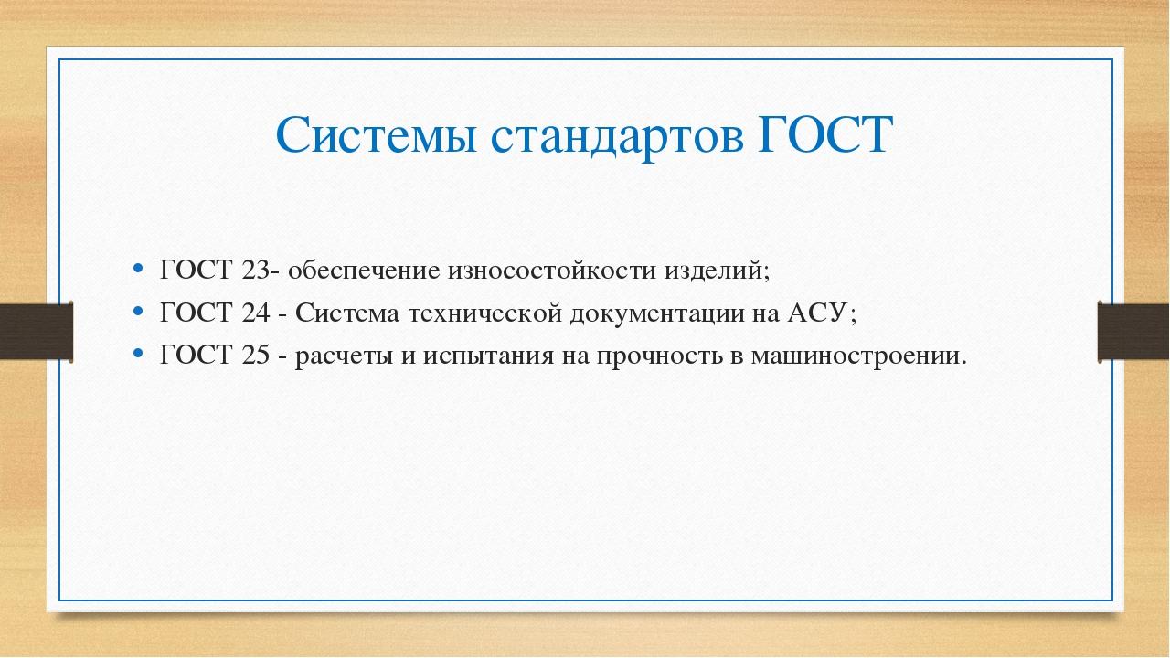 Системы стандартов ГОСТ ГОСТ 23- обеспечение износостойкости изделий; ГОСТ 24...