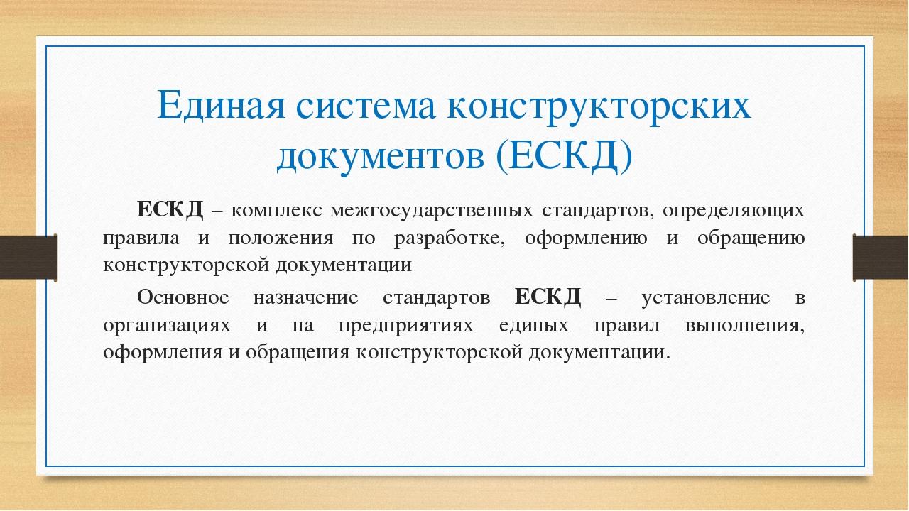 Единая система конструкторских документов (ЕСКД) ЕСКД – комплекс межгосударс...