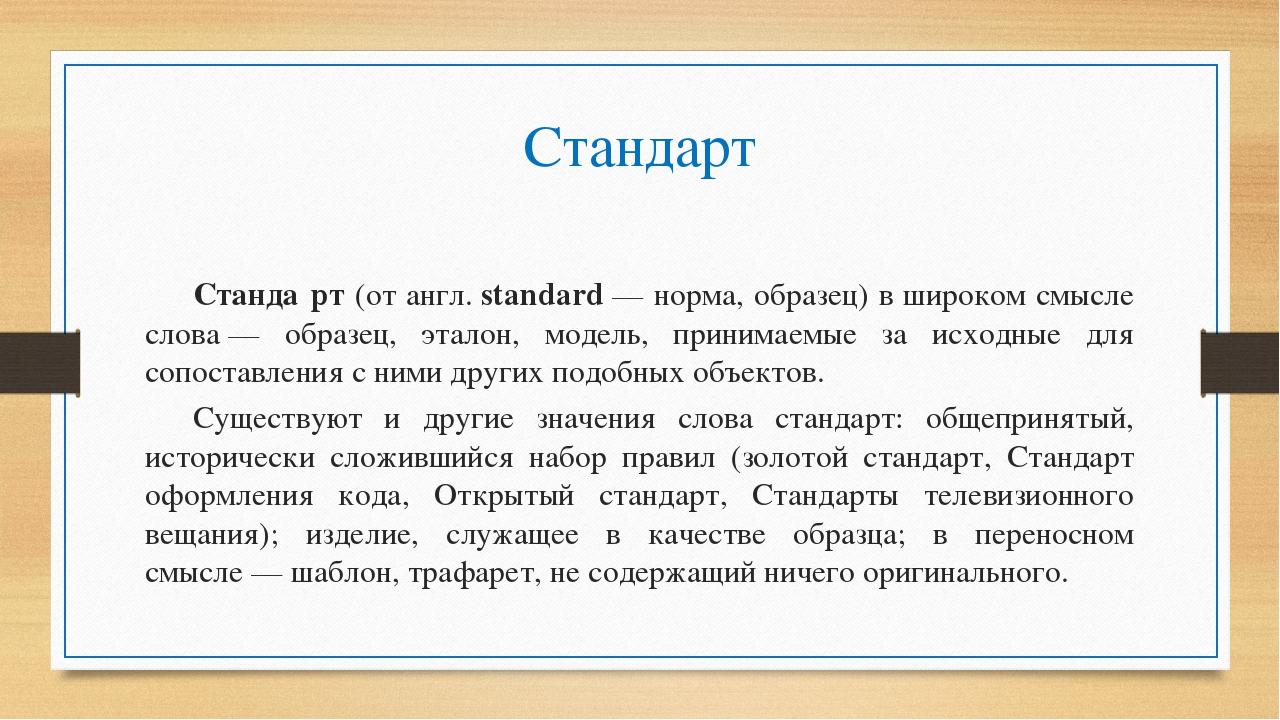 Стандарт Станда́рт (от англ.standard— норма, образец) в широком смысле сло...