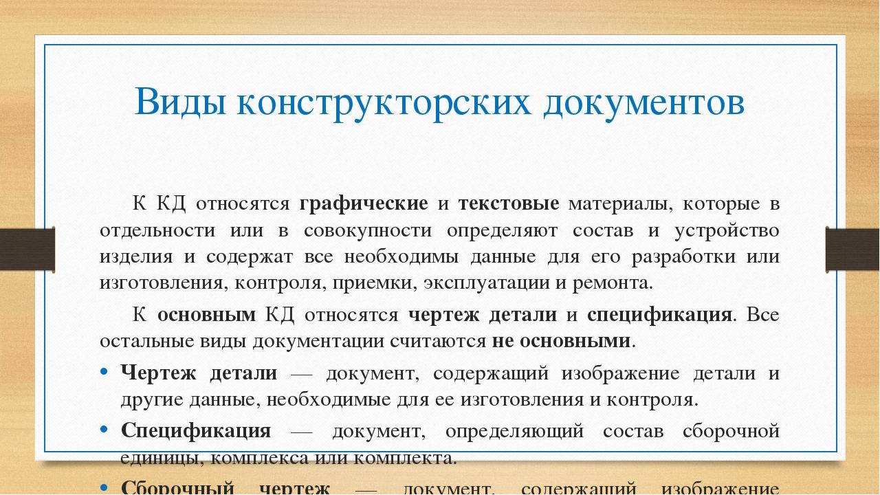 Виды конструкторских документов К КД относятся графические и текстовые матер...