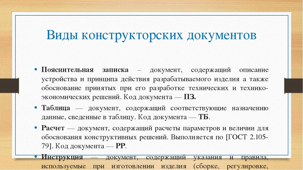 Виды конструкторских документов Пояснительная записка – документ, содержащий...