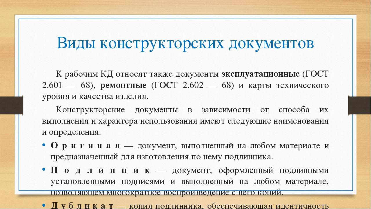 Виды конструкторских документов К рабочим КД относят также документы эксплуа...