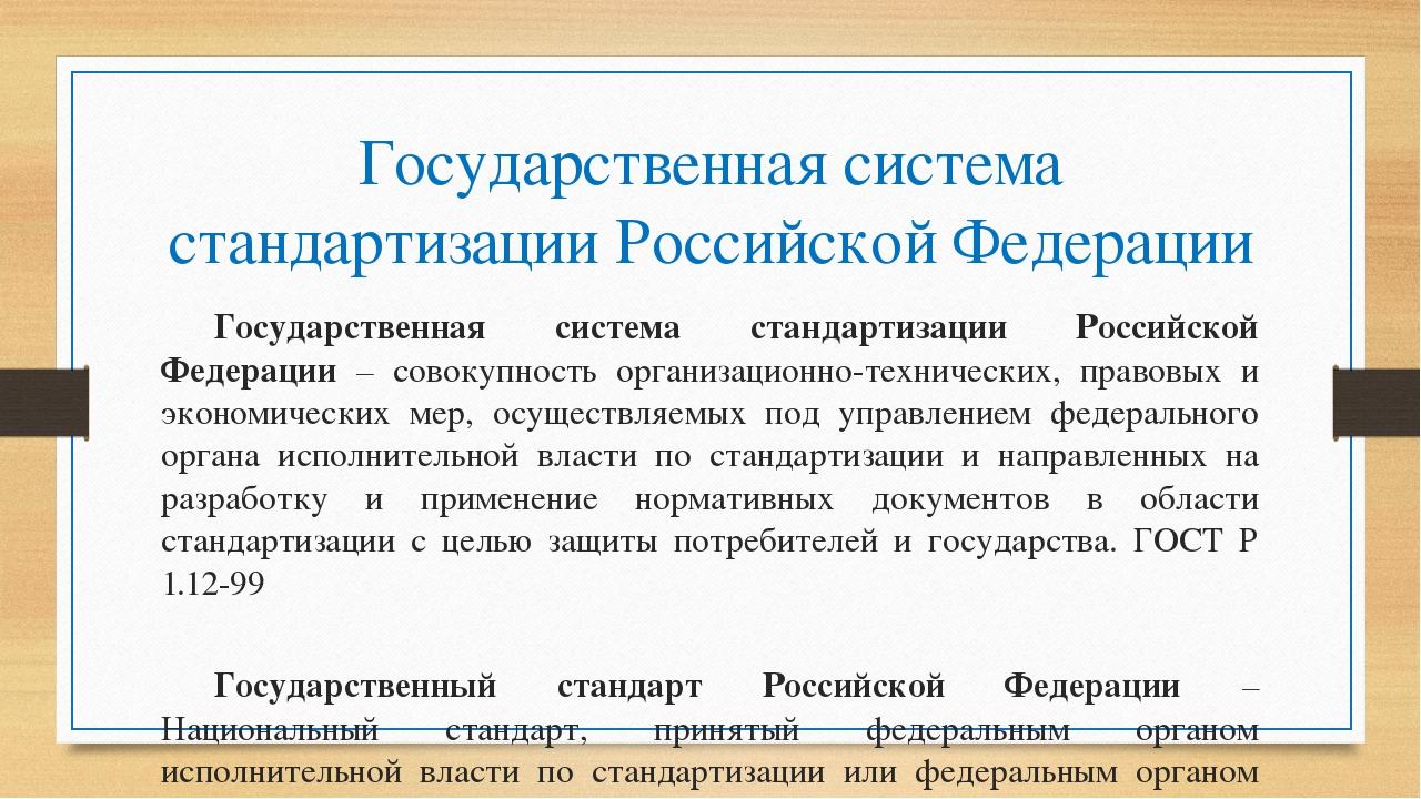 Государственная система стандартизации Российской Федерации Государственная...