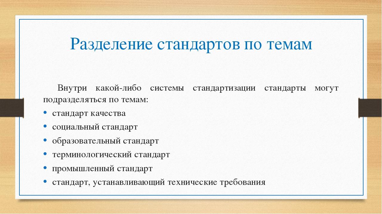 Разделение стандартов по темам Внутри какой-либо системы стандартизации стан...
