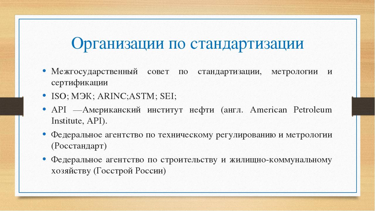 Организации по стандартизации Межгосударственный совет по стандартизации, мет...