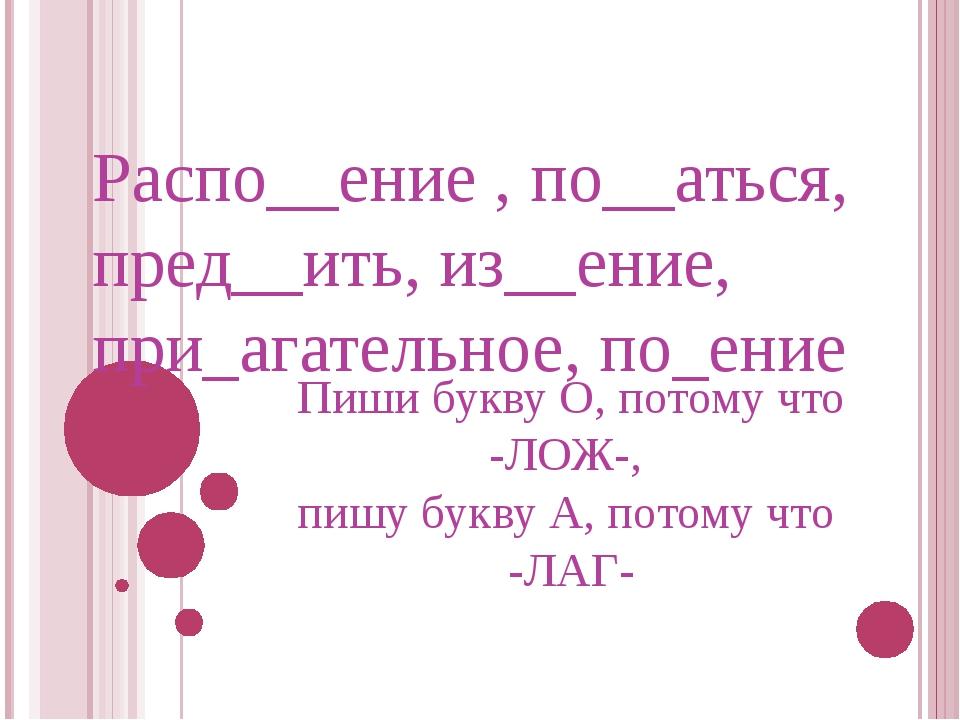 Распо__ение , по__аться, пред__ить, из__ение, при_агательное, по_ение Пиши б...
