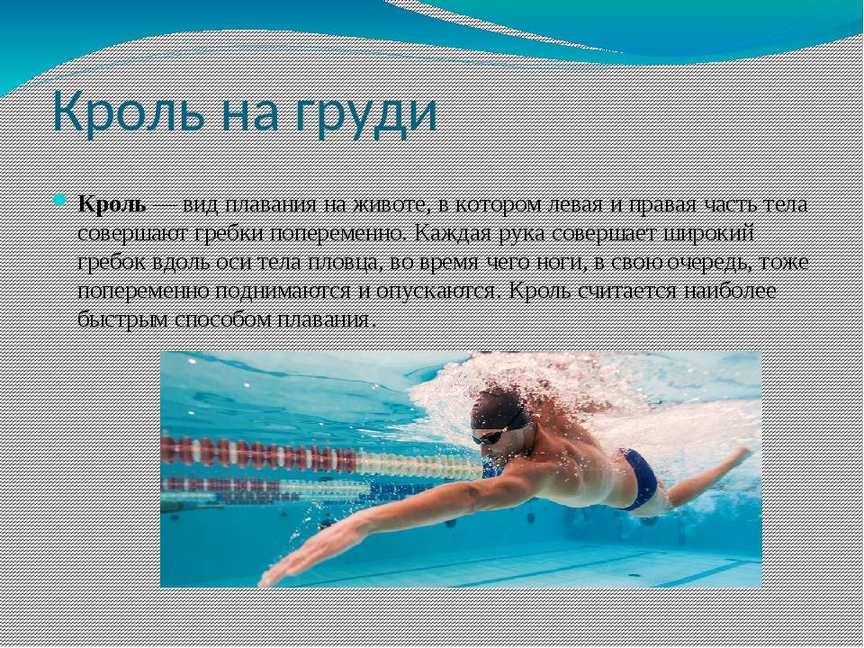 упражнения для плавания в картинках вас собрали рецепты