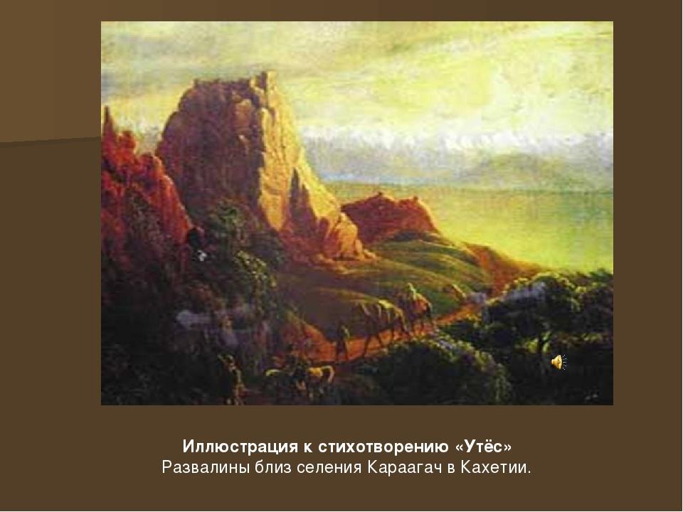 Иллюстрация к стихотворению «Утёс» Развалины близ селения Караагач в Кахетии.
