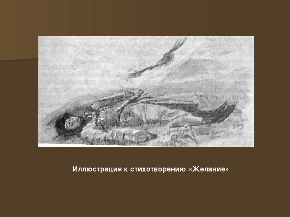 Иллюстрация к стихотворению «Желание»