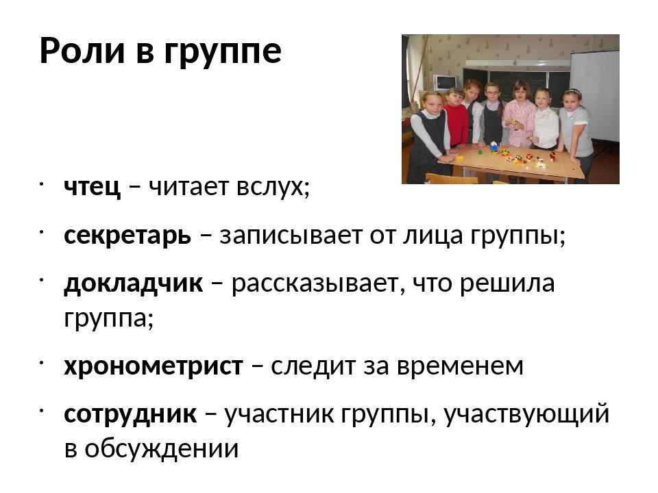 Роли в группе чтец – читает вслух; секретарь – записывает от лица группы; док...