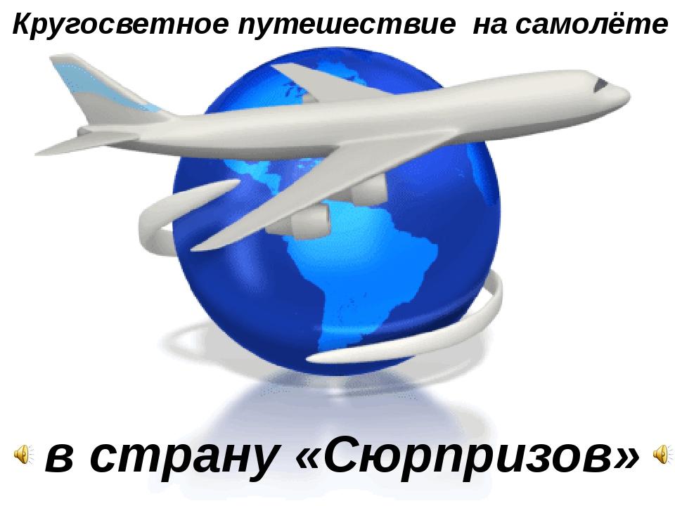 Анимация летающий самолет