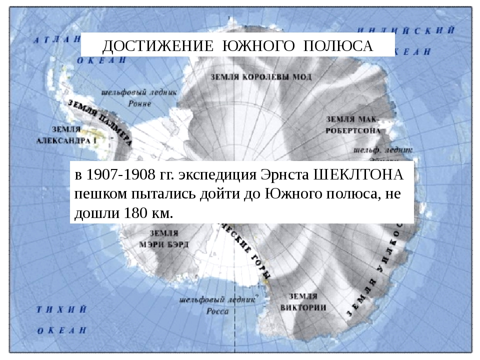 ДОСТИЖЕНИЕ ЮЖНОГО ПОЛЮСА в 1907-1908 гг. экспедиция Эрнста ШЕКЛТОНА пешком пы...