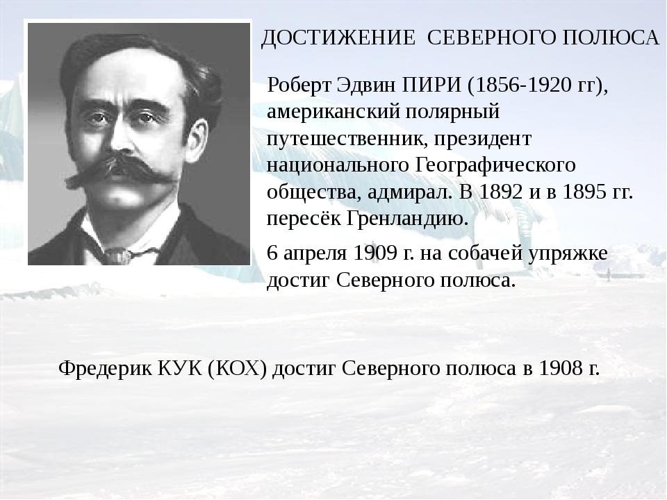 Роберт Эдвин ПИРИ (1856-1920 гг), американский полярный путешественник, прези...