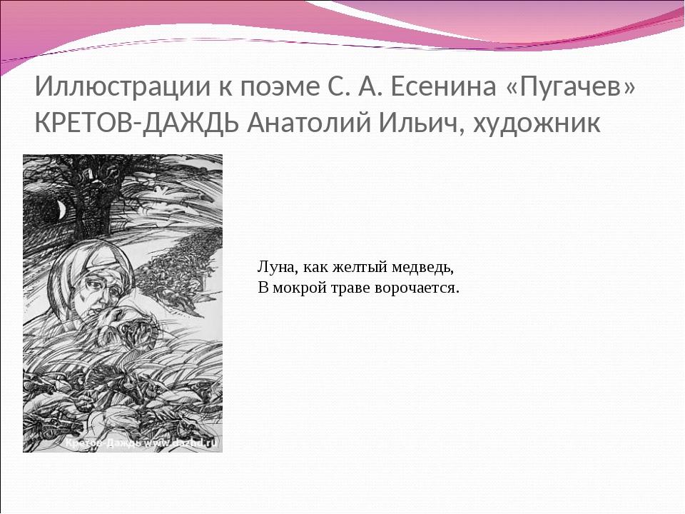 Иллюстрации к поэмам есенина отдающие
