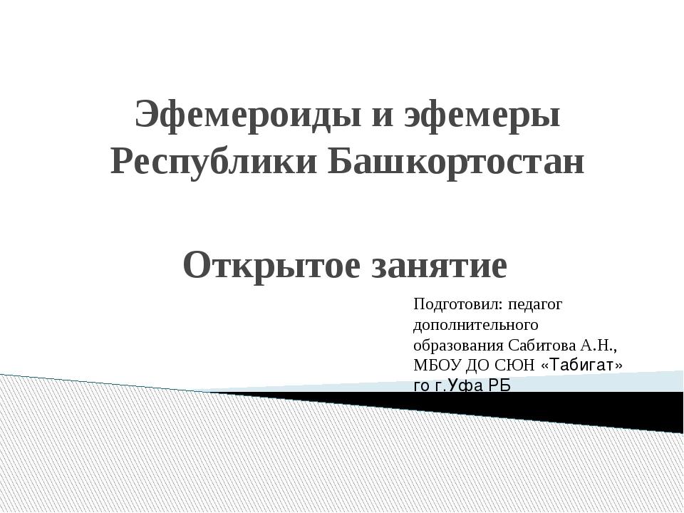 Эфемероиды и эфемеры Республики Башкортостан Открытое занятие Подготовил: пед...