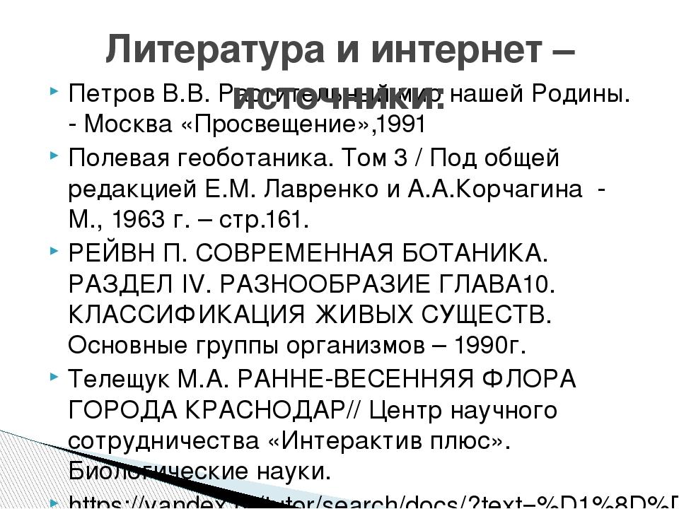 Петров В.В. Растительный мир нашей Родины. - Москва «Просвещение»,1991 Полева...