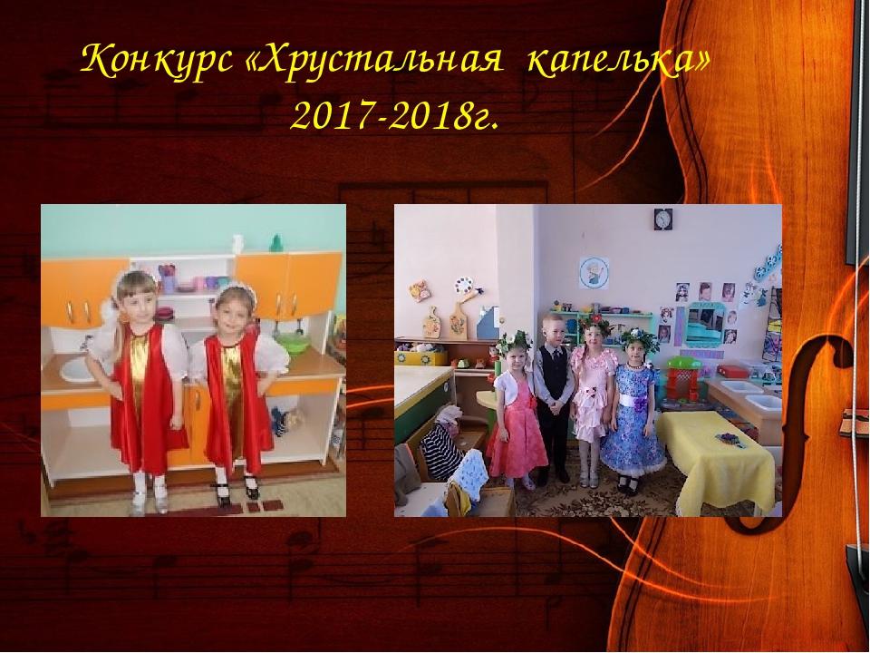Конкурс «Хрустальная капелька» 2017-2018г.