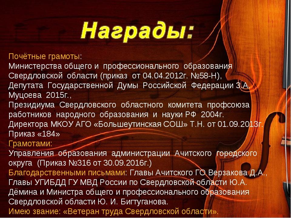 Почётные грамоты: Министерства общего и профессионального образования Свердло...