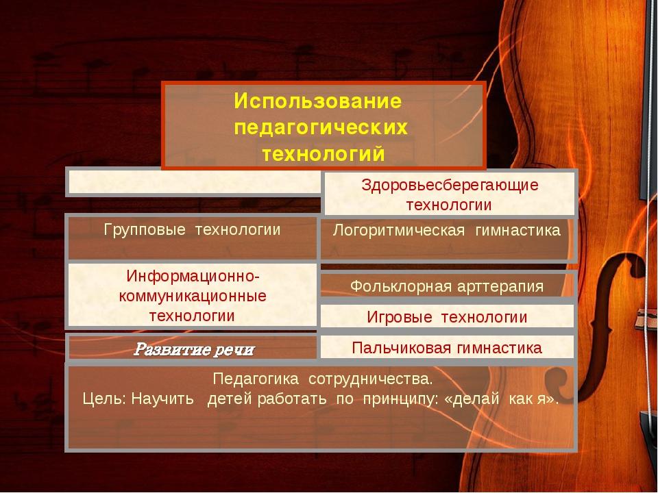 Групповые технологии Коммуникативные технологии Логоритмическая гимнастика Иг...