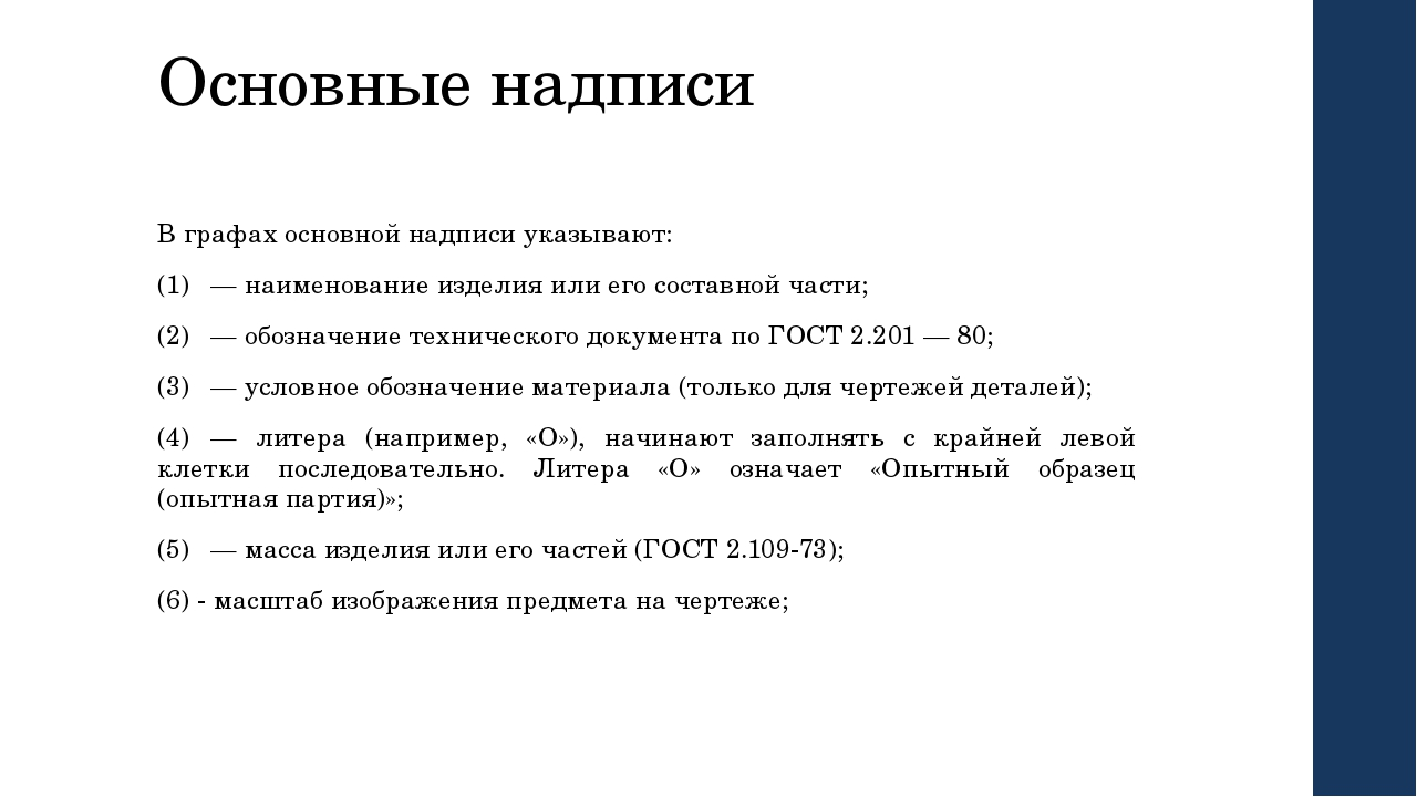 Основные надписи В графах основной надписи указывают: (1)— наименование изде...