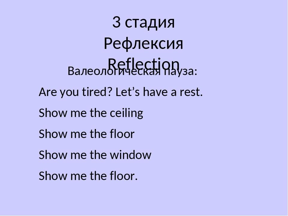3 стадия Рефлексия Reflection Валеологическая пауза: Are you tired? Let's hav...