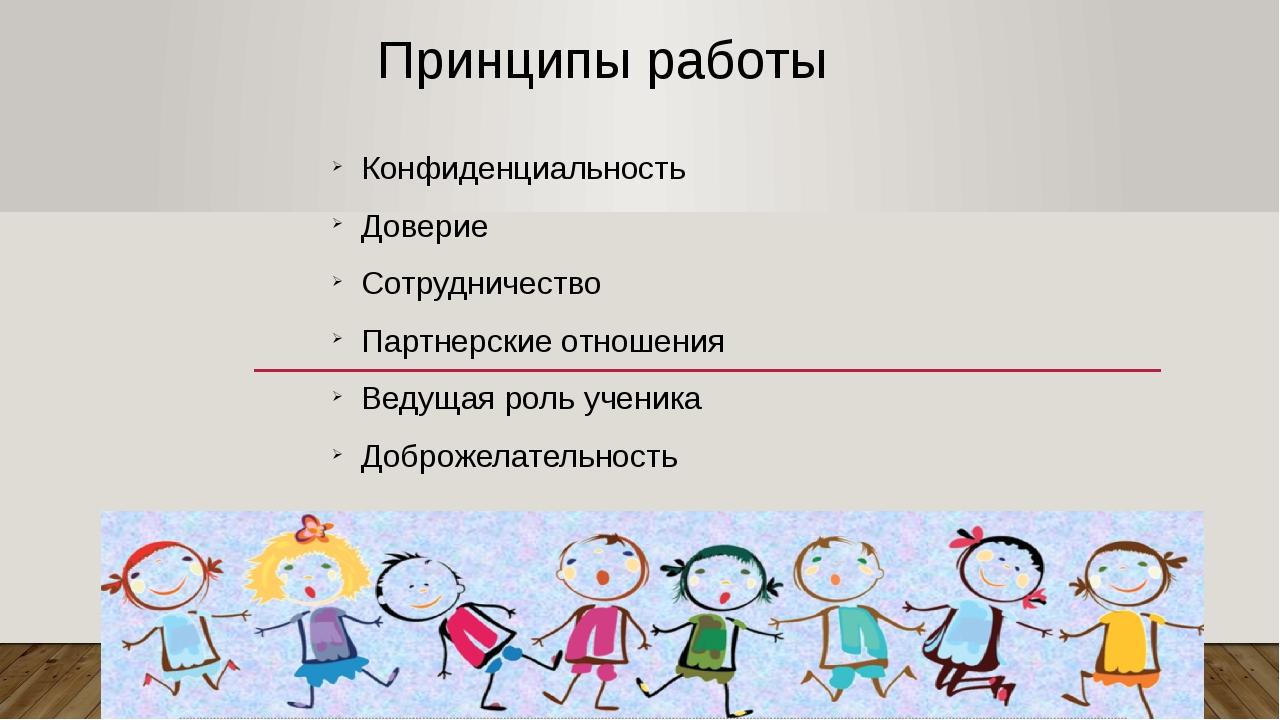 Принципы работы Конфиденциальность Доверие Сотрудничество Партнерские отношен...