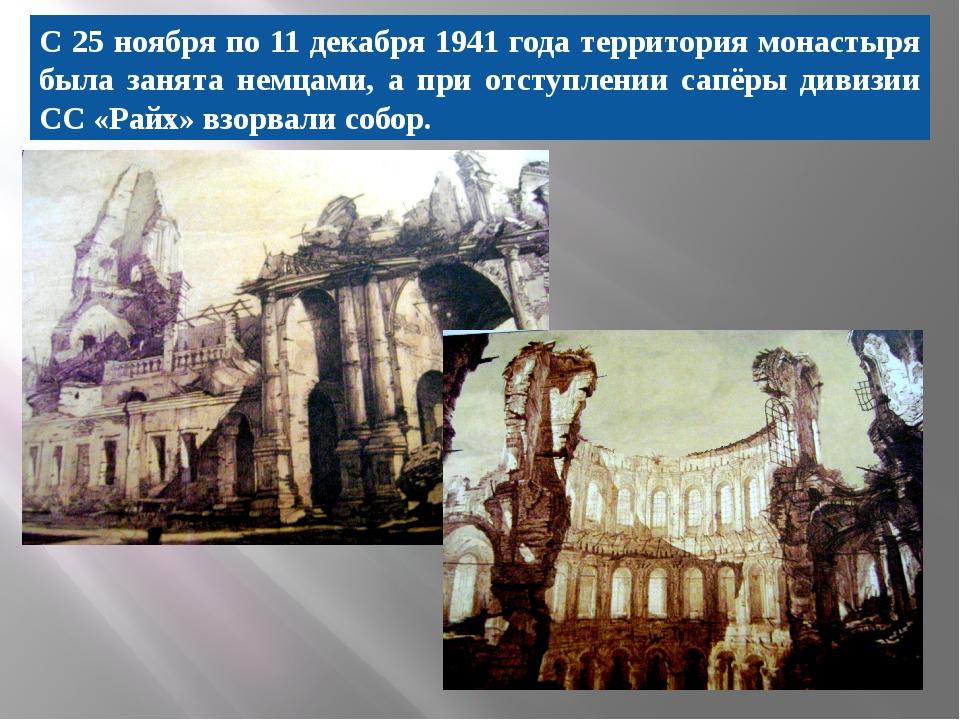 С 25 ноября по 11 декабря 1941 года территория монастыря была занята немцами,...