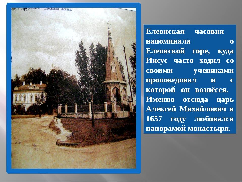 Елеонская часовня напоминала о Елеонской горе, куда Иисус часто ходил со свои...