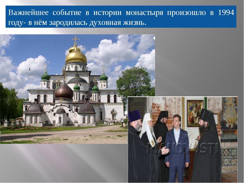 Важнейшее событие в истории монастыря произошло в 1994 году- в нём зародилась...