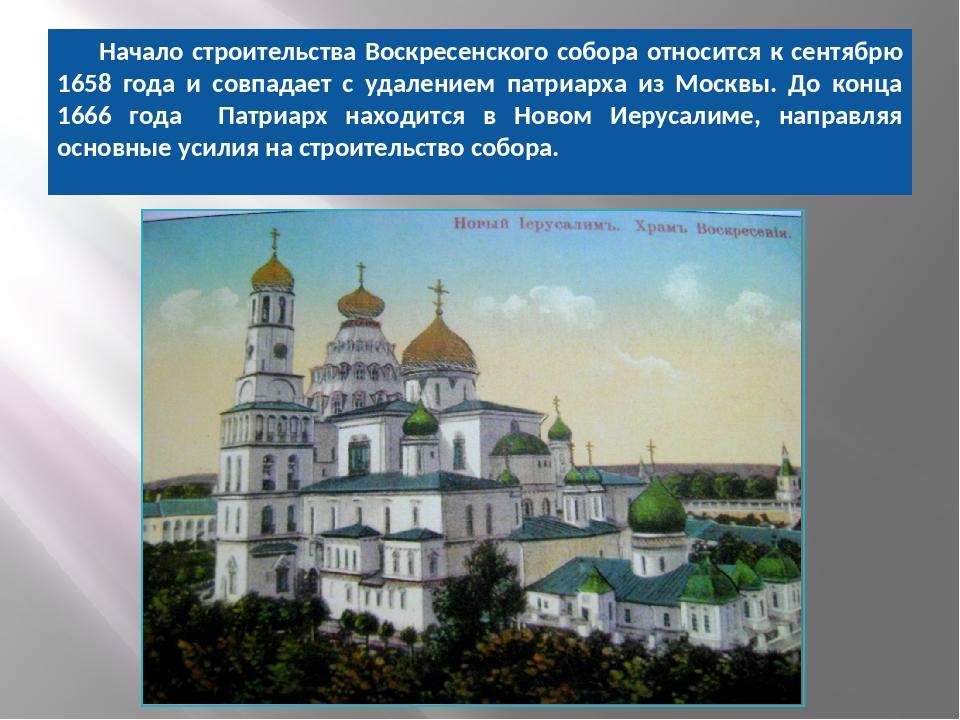Начало строительства Воскресенского собора относится к сентябрю 1658 года и...