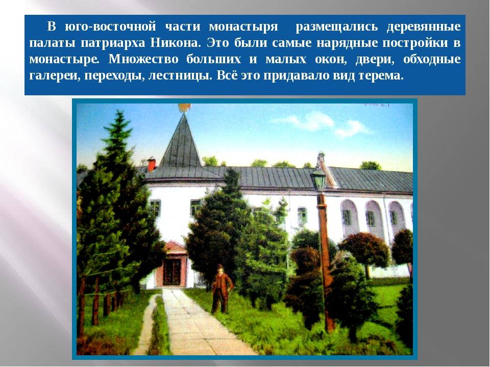 В юго-восточной части монастыря размещались деревянные палаты патриарха Нико...