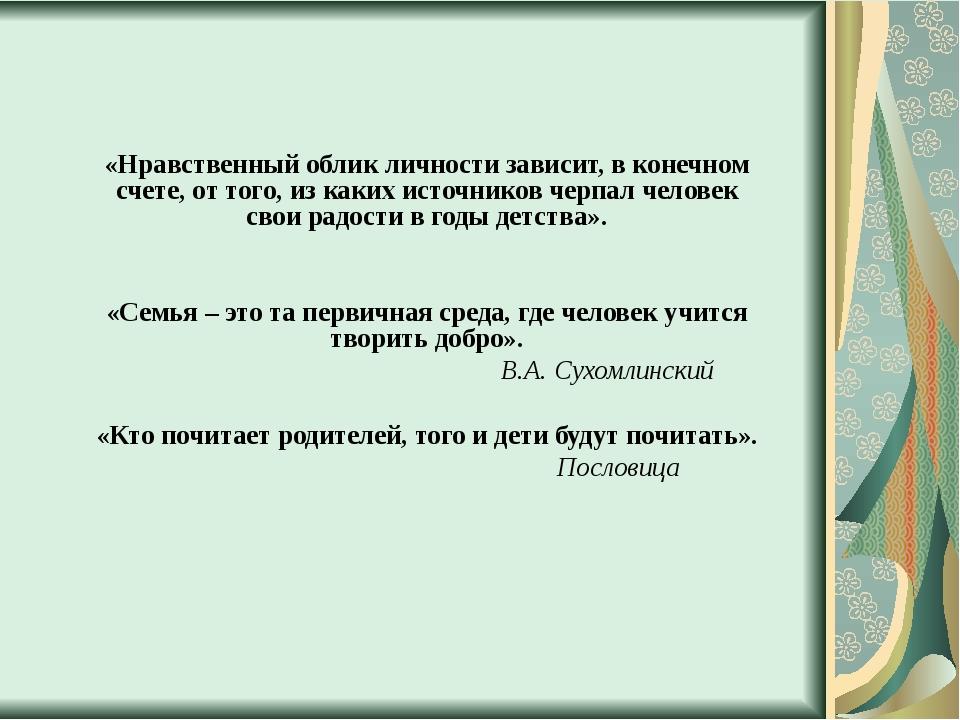 «Нравственный облик личности зависит, в конечном счете, от того, из каких ис...
