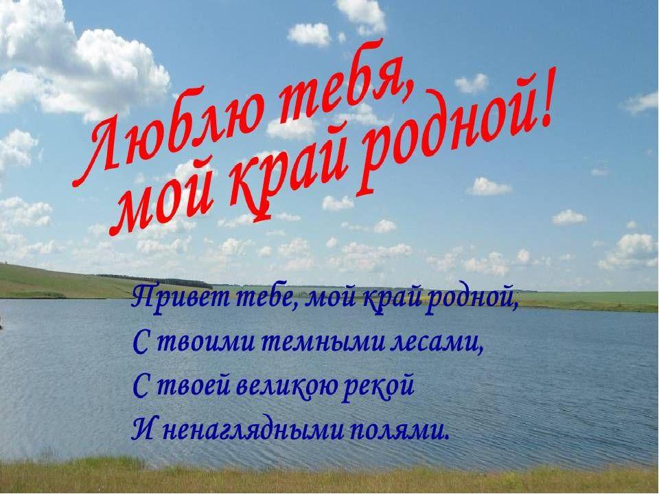 Поздравление днем, открытка мой родной край