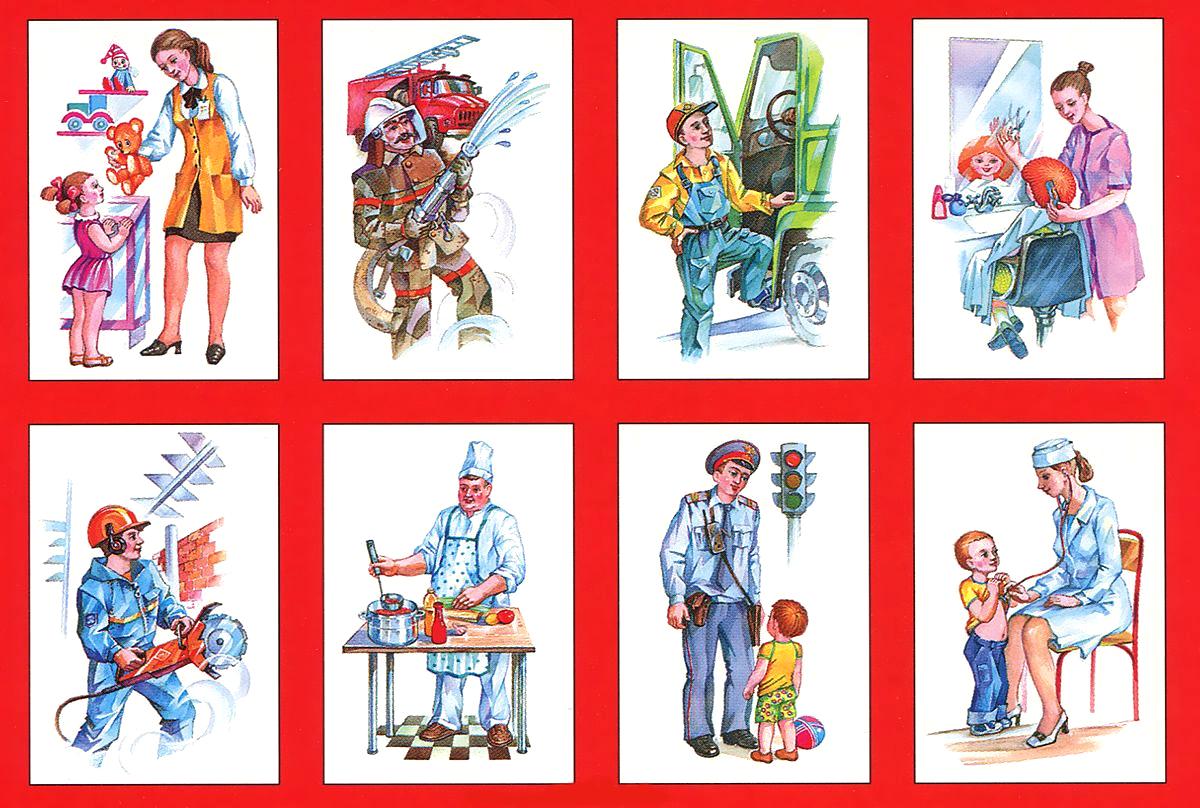 Труд картинки для взрослых детей