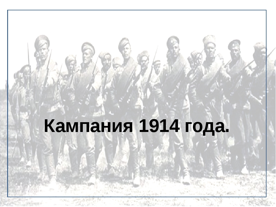 Кампания 1914 года.