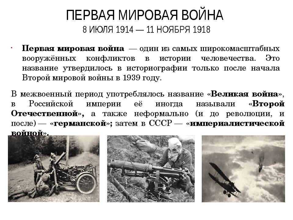 ПЕРВАЯ МИРОВАЯ ВОЙНА 8 ИЮЛЯ 1914— 11 НОЯБРЯ 1918 Первая мировая война — оди...